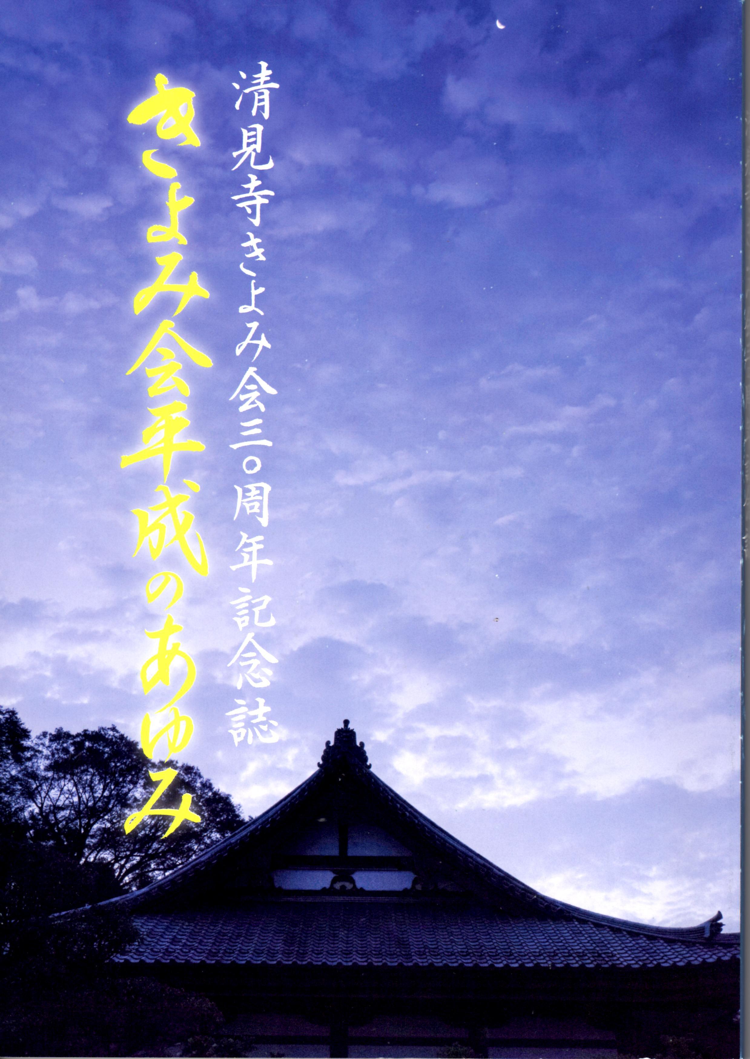きよみ会30周年記念誌です。表紙の写真は二科会会員の森田裕夫氏、題字は書家の大滝紅美(清華)氏。